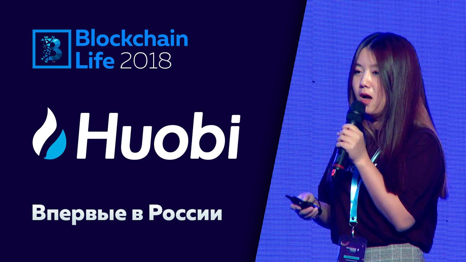 Крупнейшая мировая крипто-биржа Huobi Pro едет в Россию