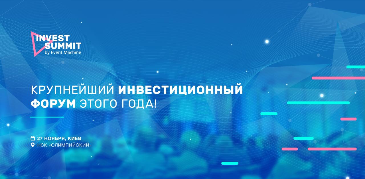 Invest Summit в Киеве