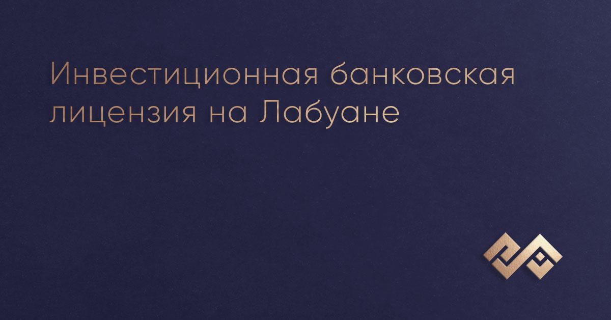 Инвестиционная банковская лицензия на Лабуане