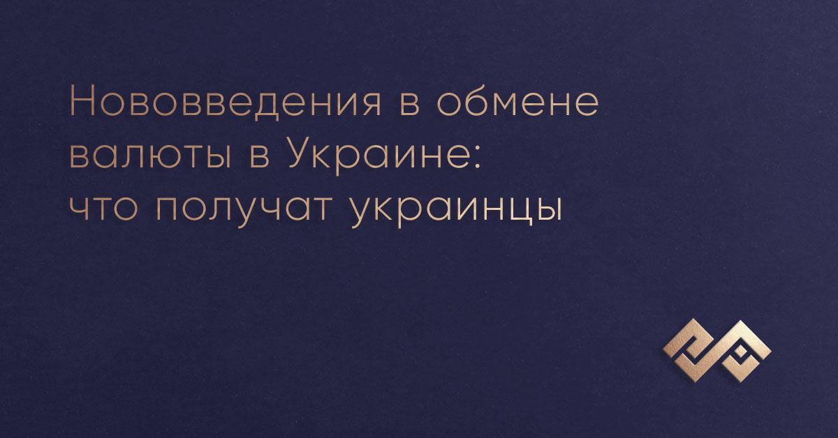 Нововведения в обмене валюты в Украине: что получат украинцы