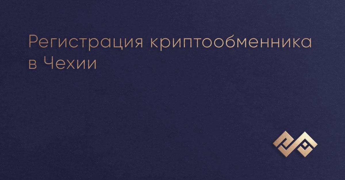 Регистрация криптообменника в Чехии