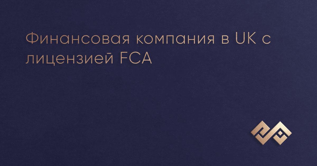 Финансовая компания в UK с лицензией FCA