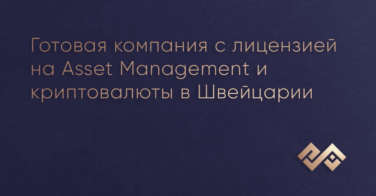 Готовая компания с лицензией на Asset Management и криптовалюты в Швейцарии
