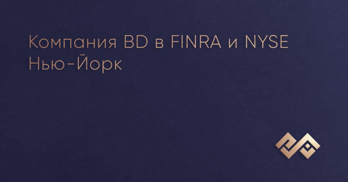 Компания BD в FINRA и NYSE Нью-Йорк