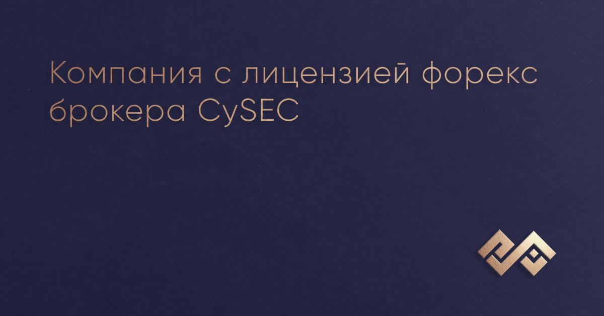 Компания с лицензией форекс брокера CySEC