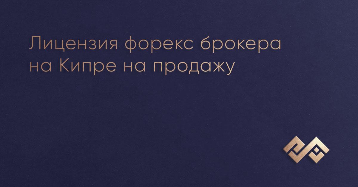 Лицензия форекс брокера на Кипре на продажу