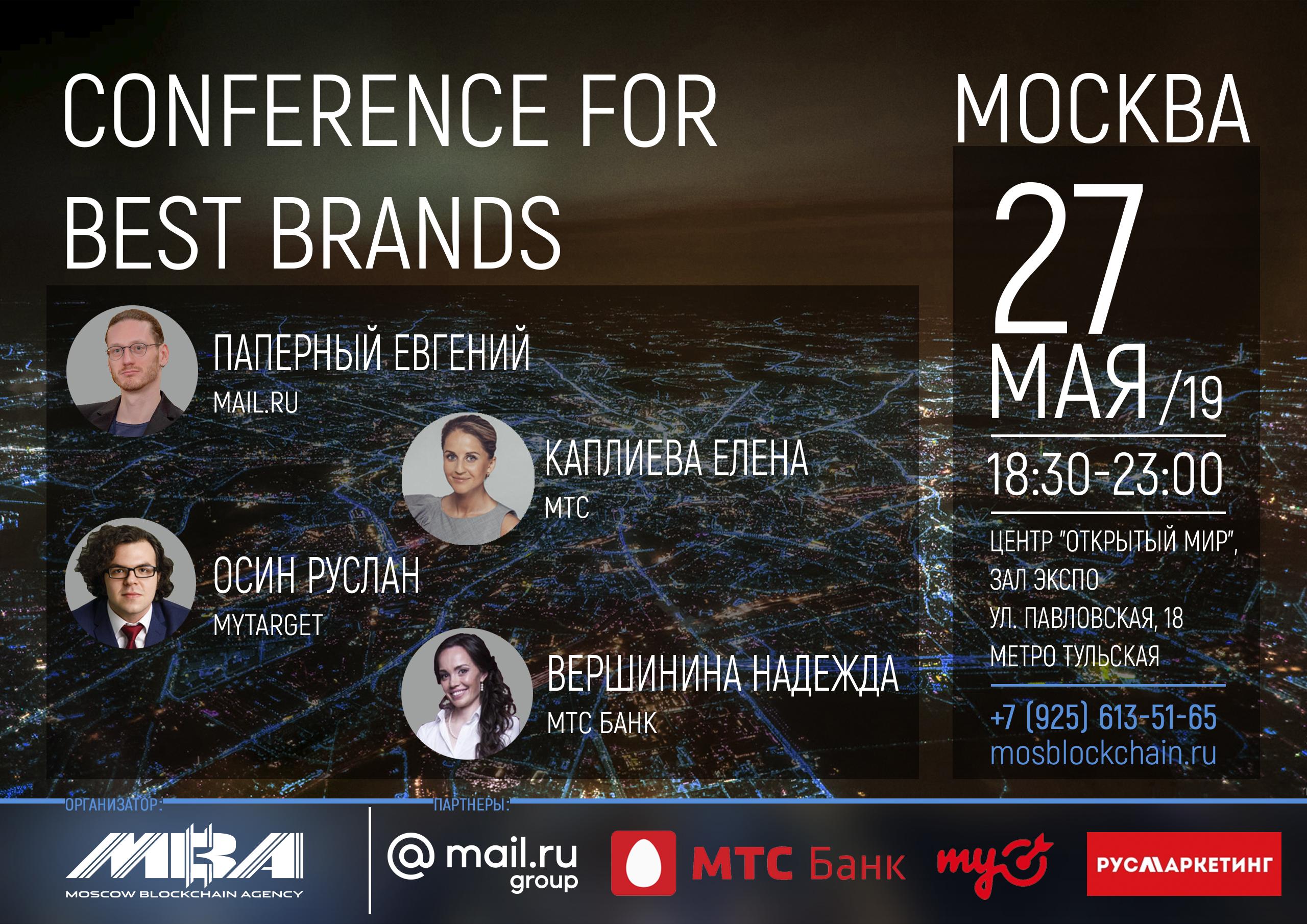 Конференция для онлайн и офлайн ритейла и бизнеса