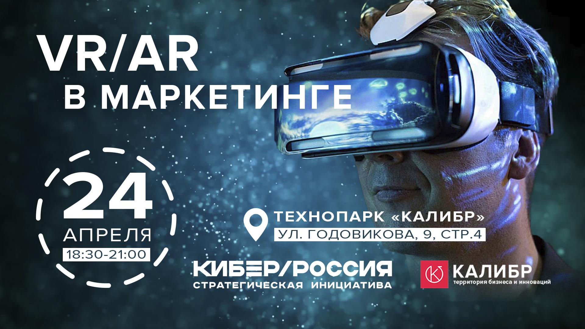 Технологический Meet Up «VR/AR в маркетинге» в России.