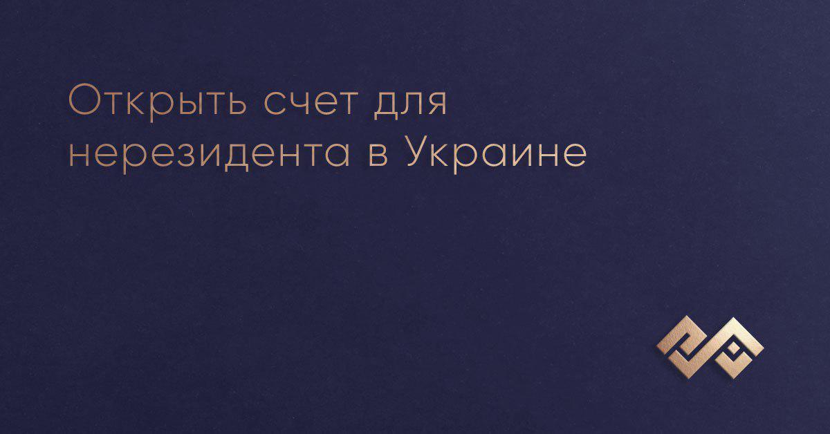 Открыть счет для нерезидента в Украине