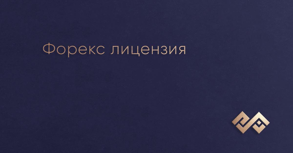 Форекс лицензия