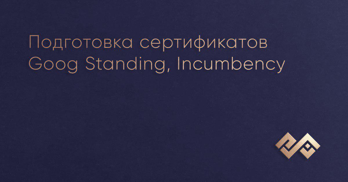 Подготовка сертификатов Good Standing, Incumbency