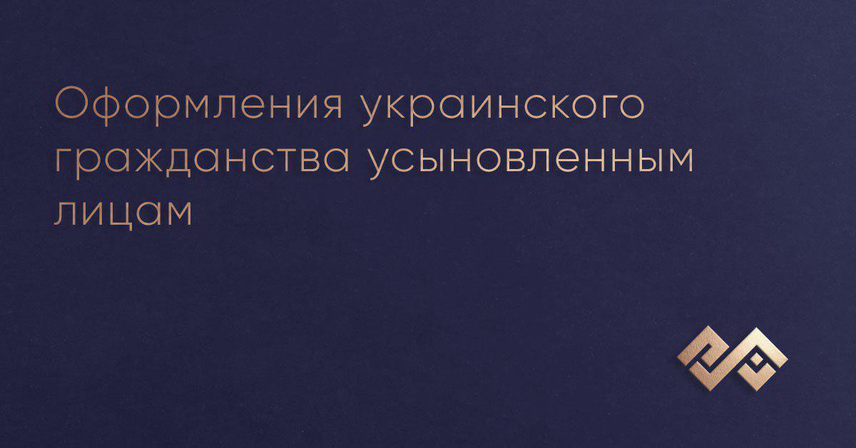 Оформления украинского гражданства усыновленным лицам