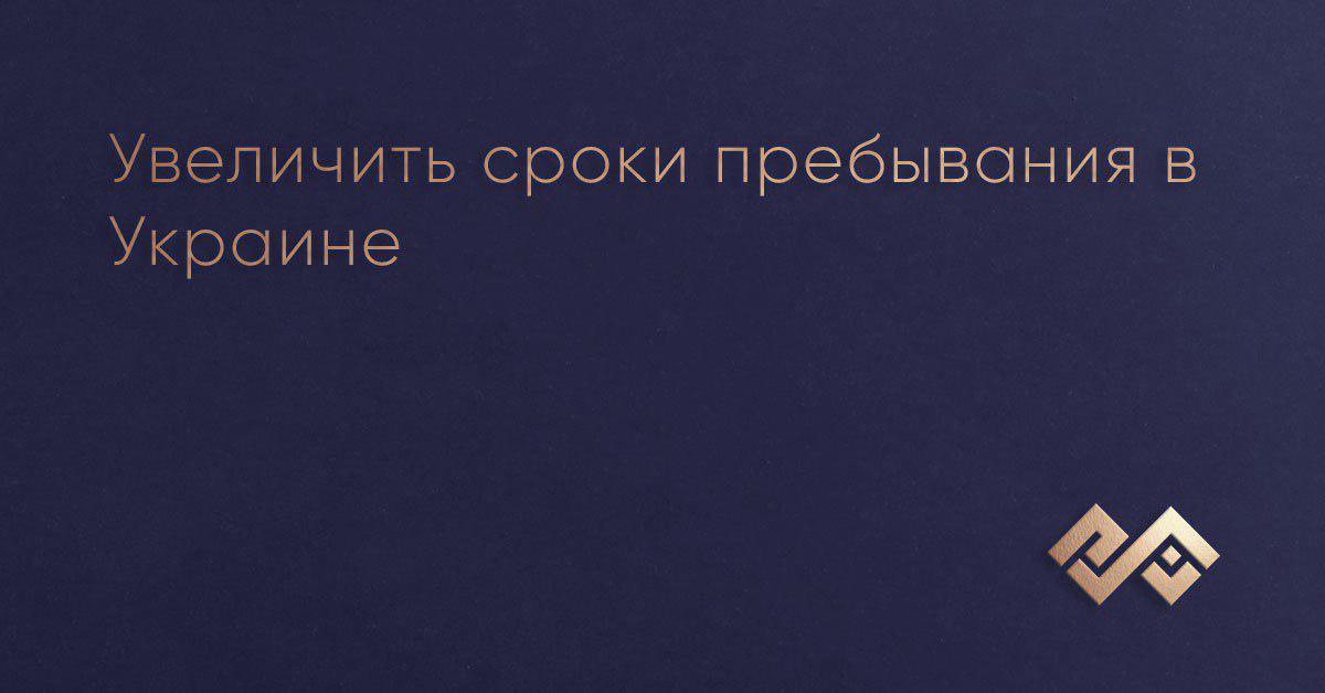 Увеличить сроки пребывания в Украине