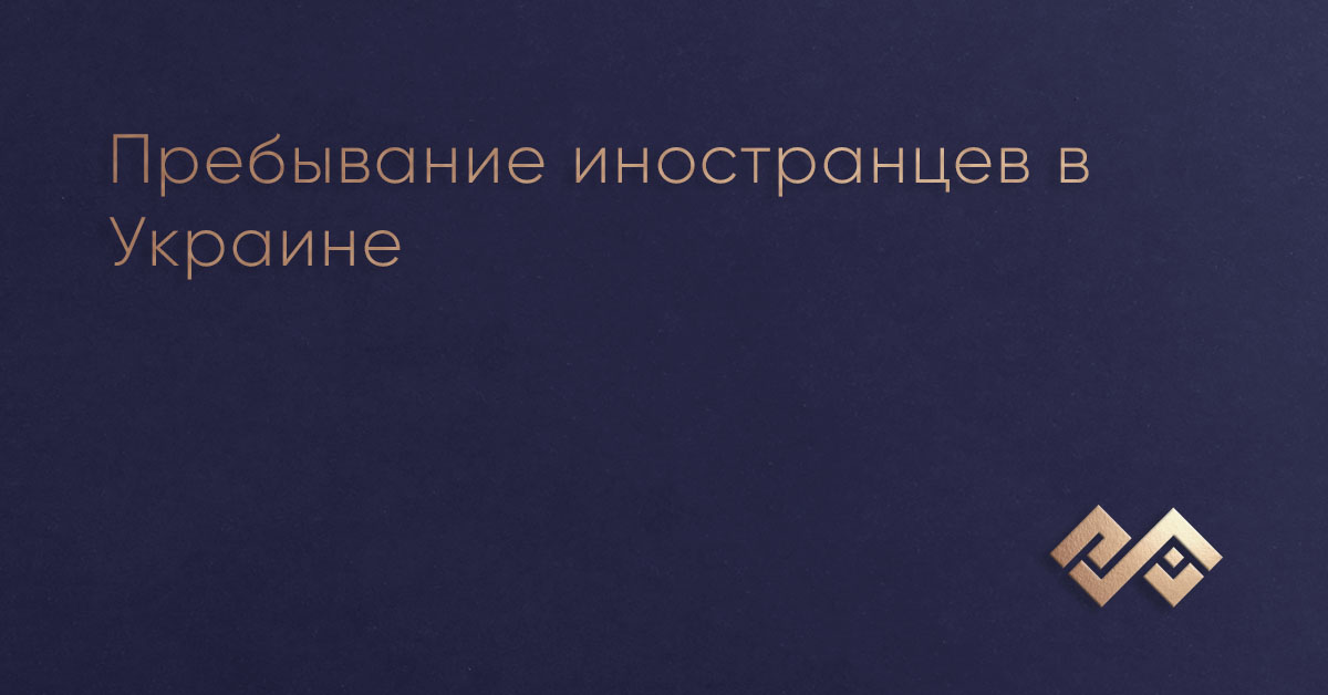 Пребывание иностранцев в Украине