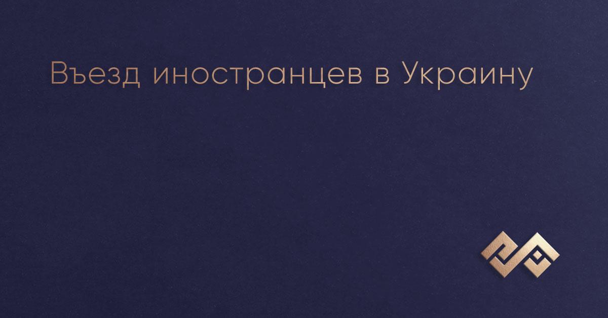 Въезд иностранцев в Украину