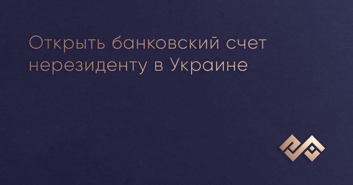 Открыть банковский счет нерезиденту в Украине