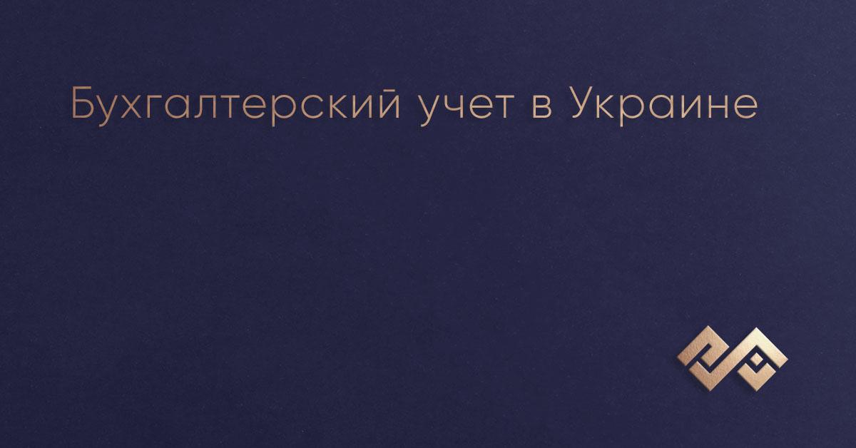 Бухгалтерский учет в Украине