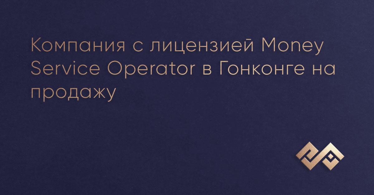 Компания с лицензией Money Service