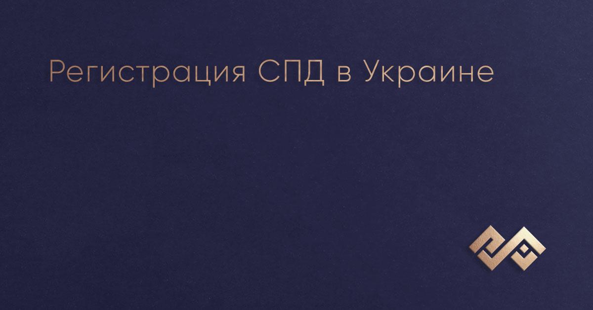 Регистрация СПД в Украине