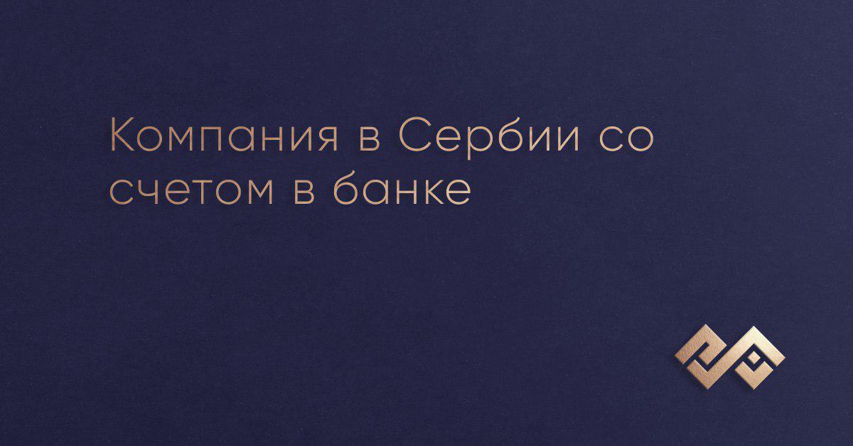 Компания в Сербии со счетом в банке