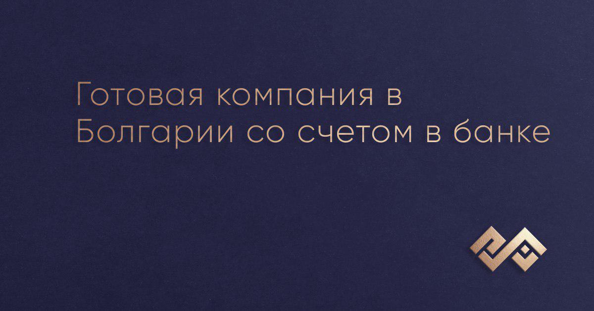 Готовая компания в Болгарии со счетом в банке