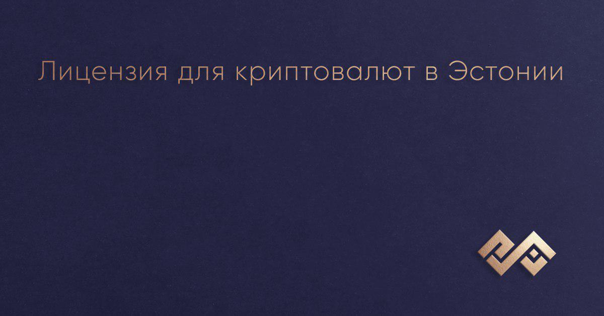 Лицензия для криптовалют в Эстонии