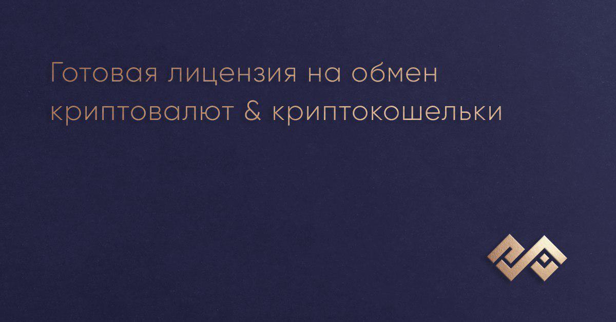 Готовая лицензия на обмен криптовалют & криптокошельки