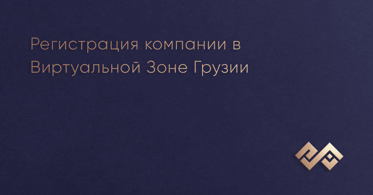 Регистрация компании в Виртуальной Зоне Грузии