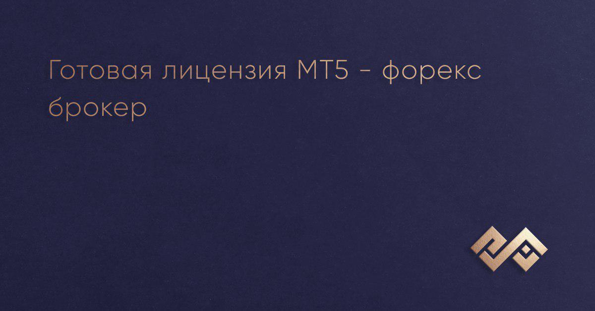 Готовая лицензия MT5 - форекс брокер