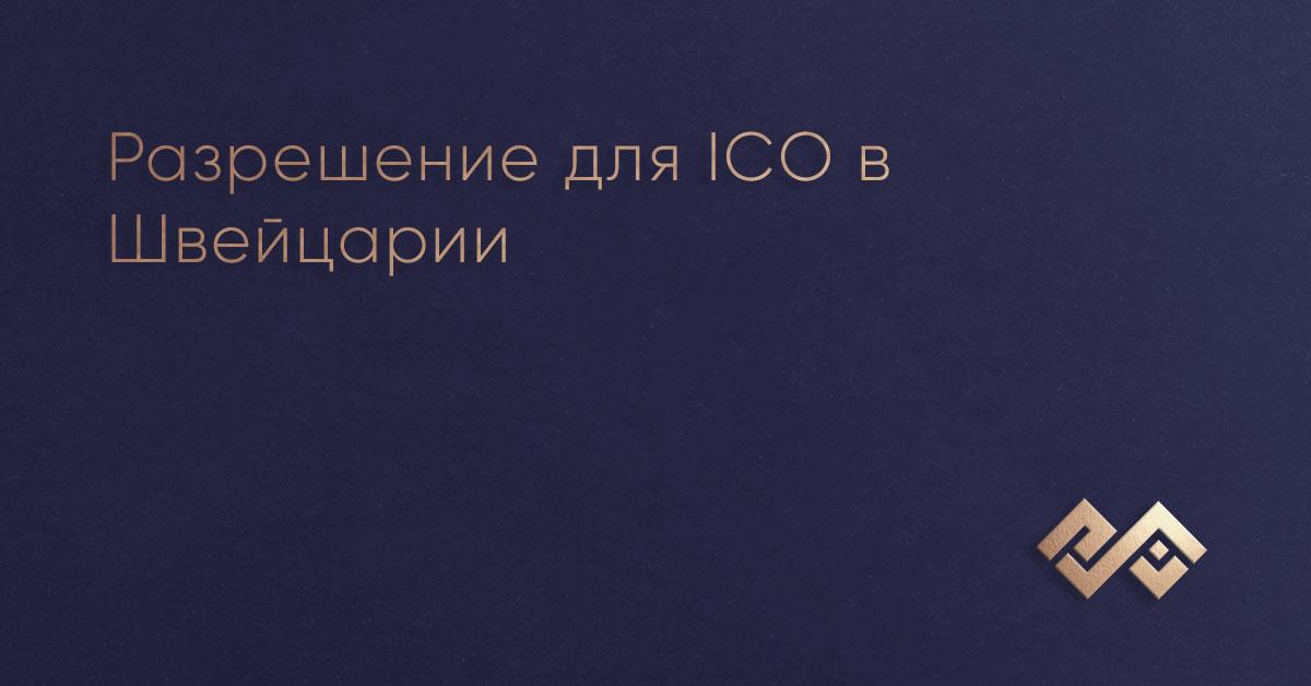 Разрешение для ICO в Швейцарии