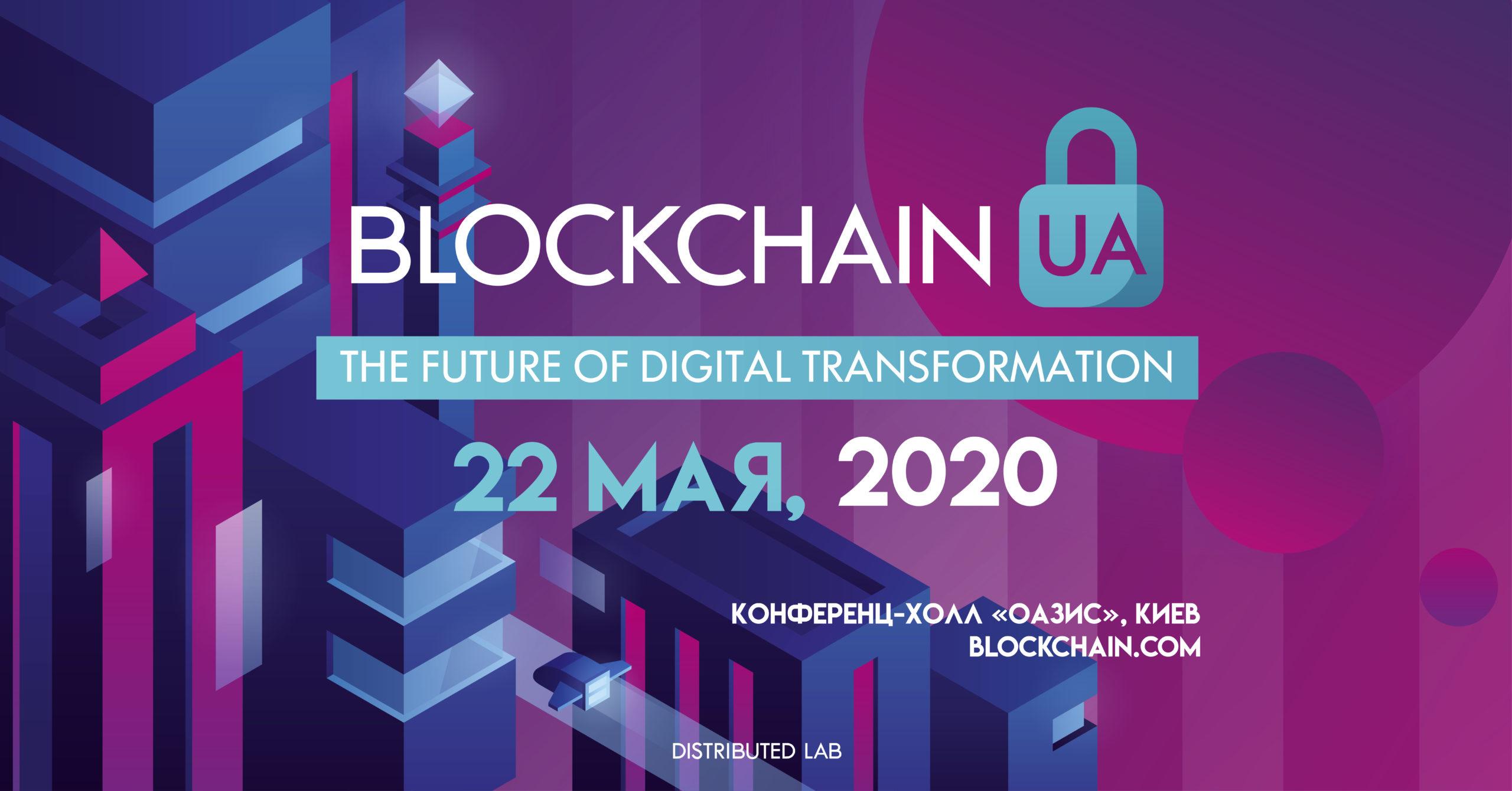 Конференция Blockchain UA