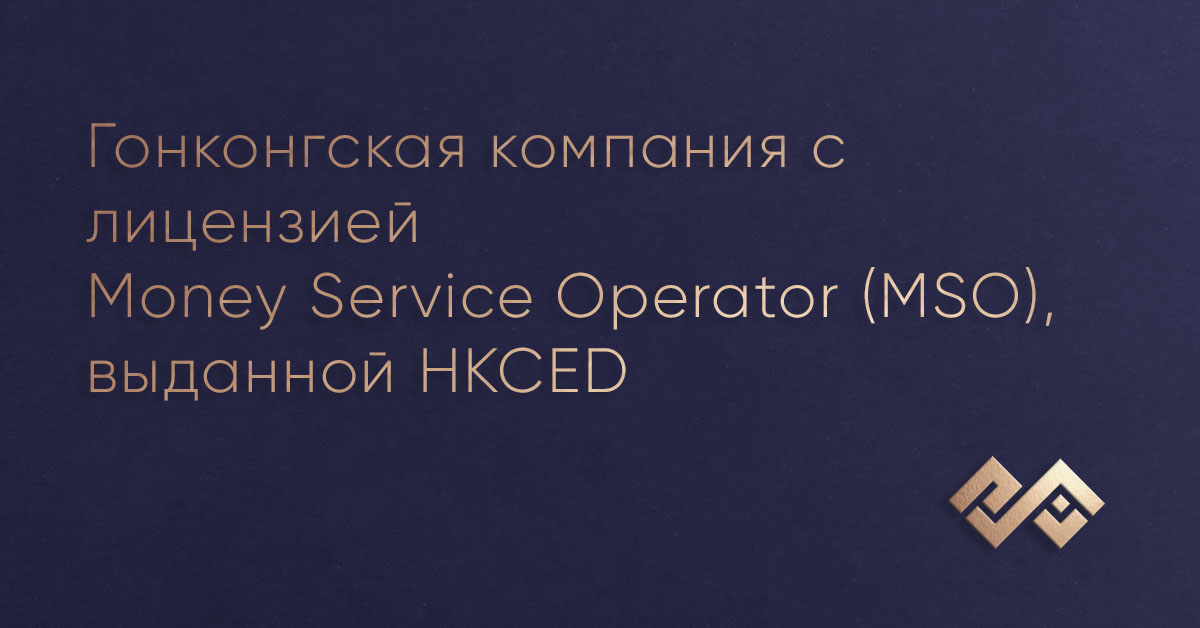 Гонконгская компания с лицензией Money Service Operator (MSO), выданной HKCED