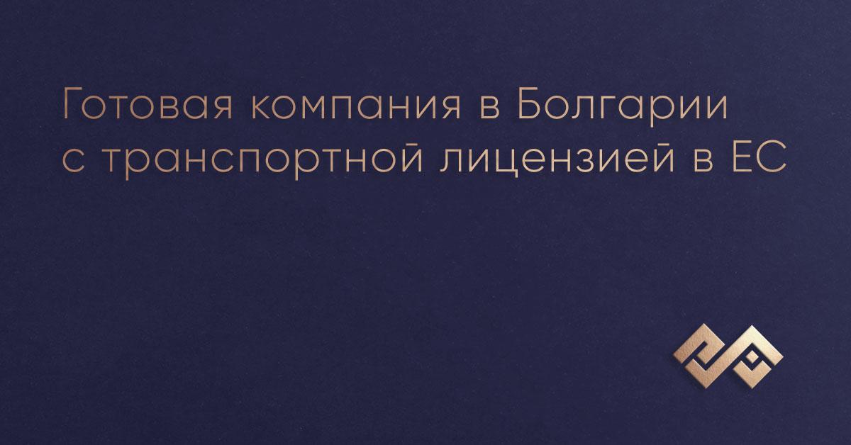Готовая компания в Болгарии с транспортной лицензией в ЕС