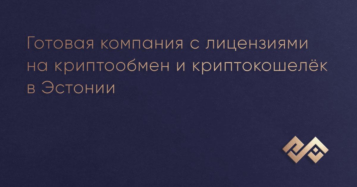 Готовая компания с лицензиями на криптообмен и криптокошелёк в Эстонии