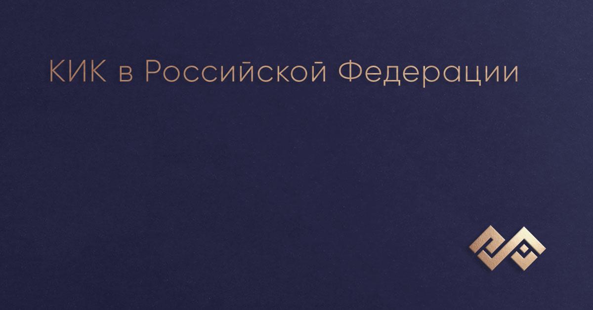 КИК в Российской Федерации