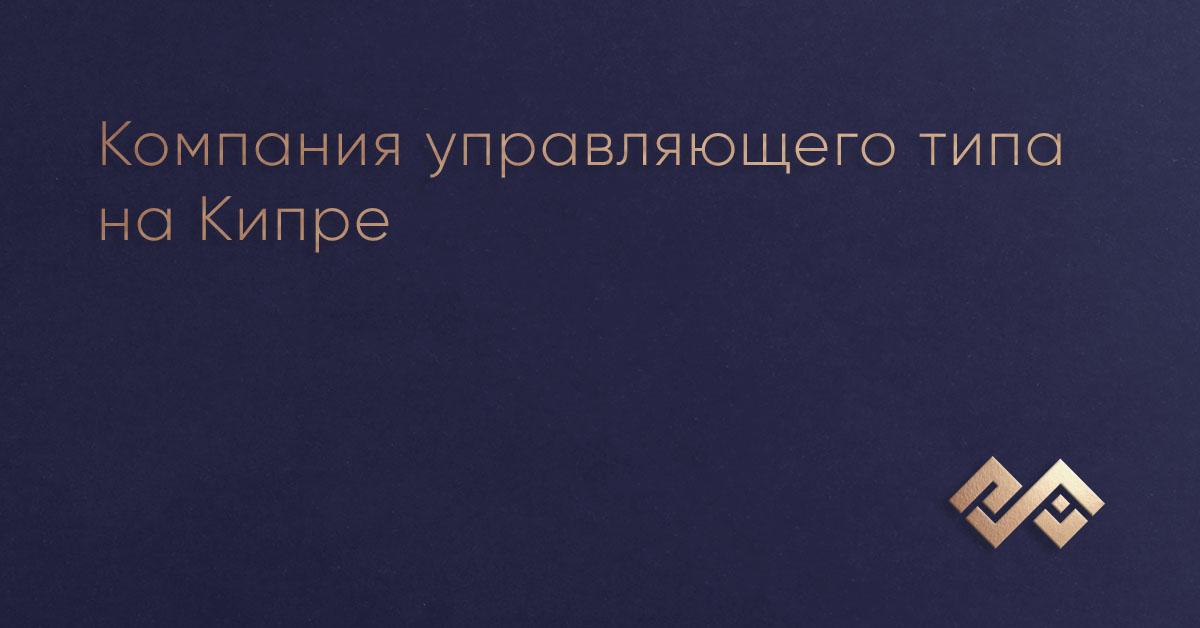 Компания управляющего типа на Кипре