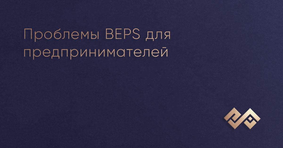 Проблемы BEPS для предпринимателей