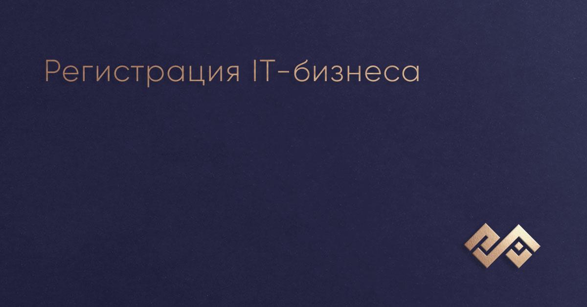 Регистрация IT-бизнеса
