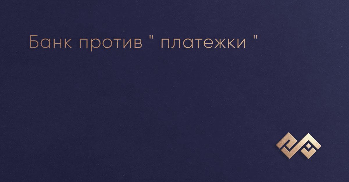 "Банк против "" платежки """