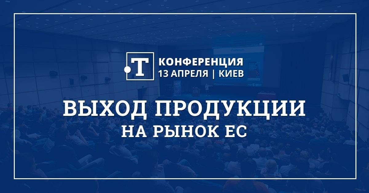 Конференция Techprogres