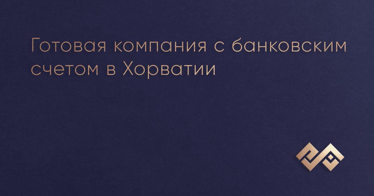 Готовая компания с банковским счетом в Хорватии