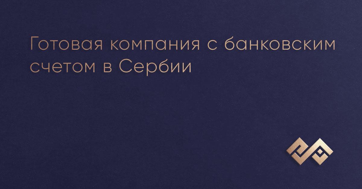 Готовая компания с банковским счетом в Сербии