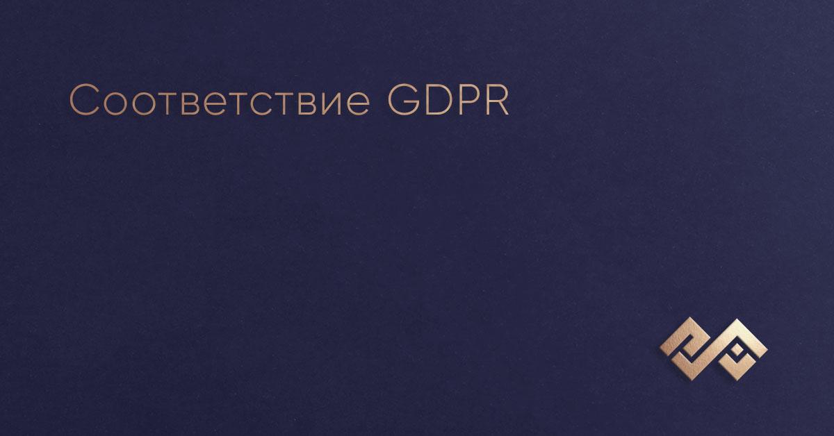 Соответствие GDPR