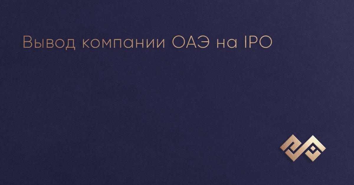 Вывод компании ОАЭ на IPO