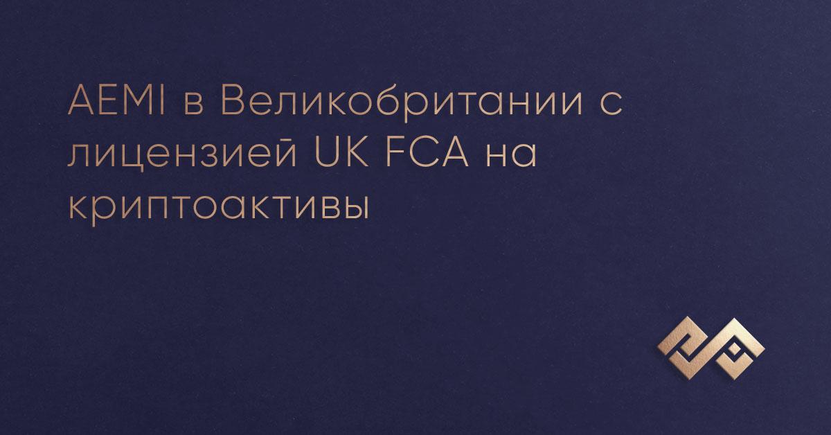 AEMI в Великобритании с лицензией UK FCA на криптоактивы