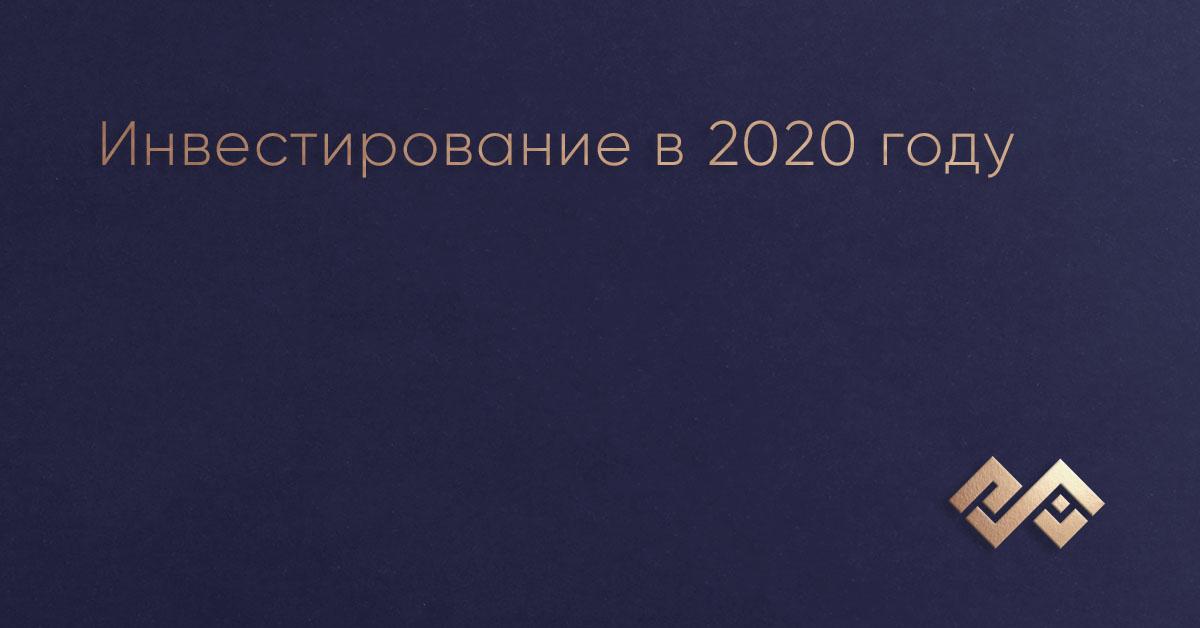 Инвестирование в 2020 году