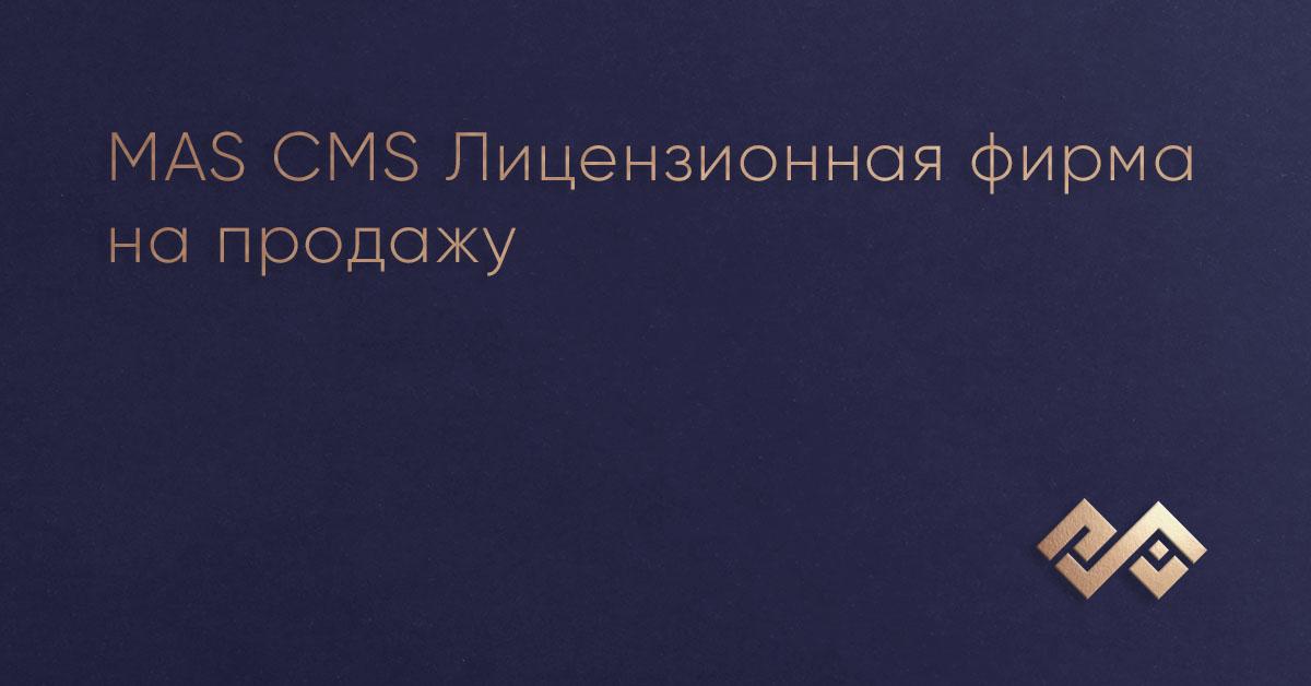 MAS CMS Лицензионная фирма на продажу