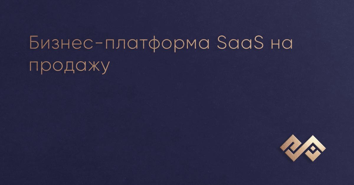 Бизнес-платформа SaaS на продажу
