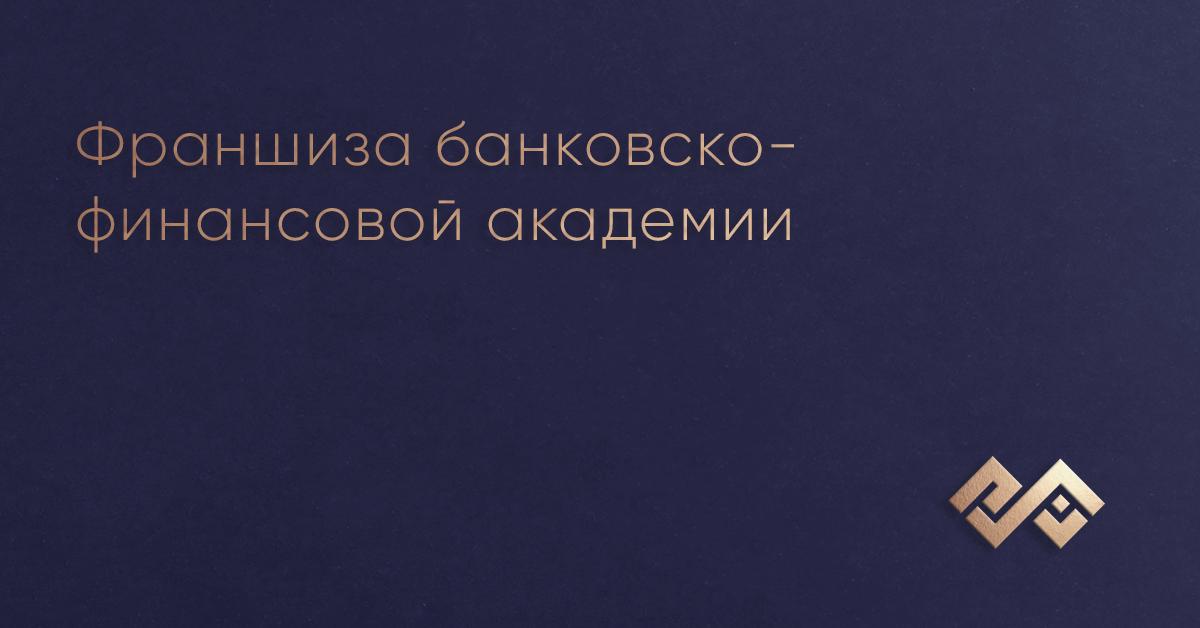 Франшиза банковско-финансовой академия