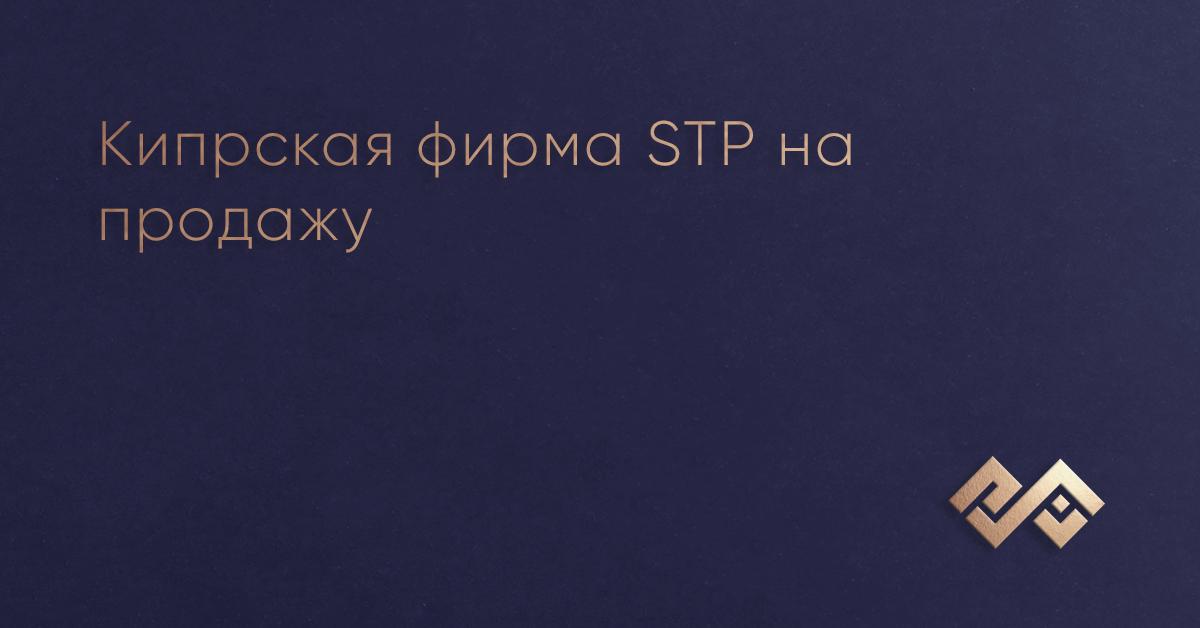 Кипрская фирма STP на продажу